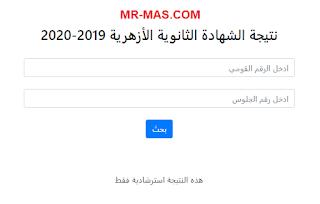 نتيجه الثانويه الازهريه 2019 / 2020