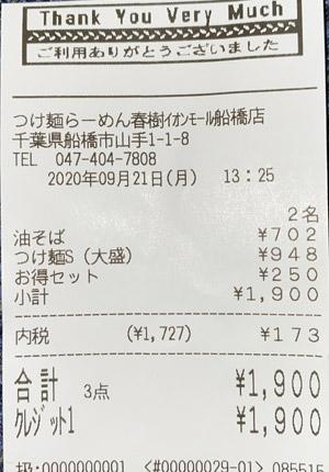 つけ麺らーめん春樹 イオンモール船橋店 2020/9/21 飲食のレシート