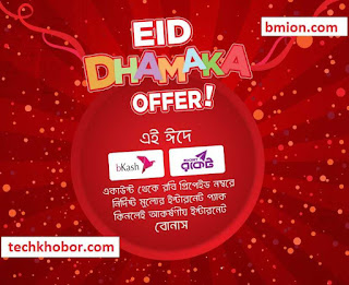 Robi-EID-Dhamaka-Offer-Buy-Internet-By-bKash-Rocket-Get-1GB-Bonus