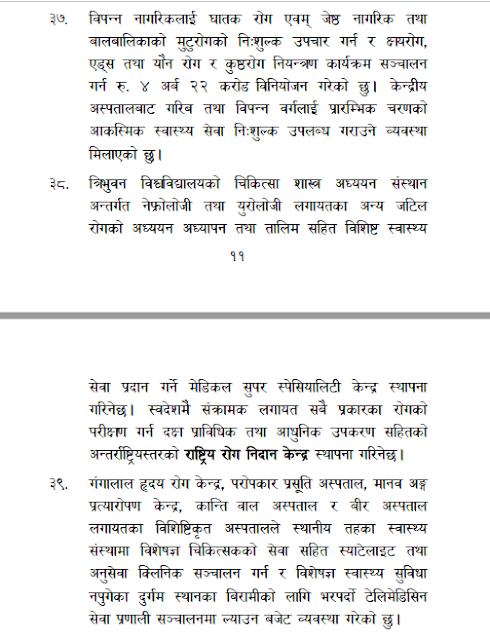 Complete speech of Nepal Health Budget 2020/2021