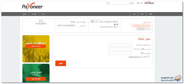 كيفية تفعيل بطاقة بايونير وشرح لوحة التحكم الخاصه بحساب بايونير بالتفصيل