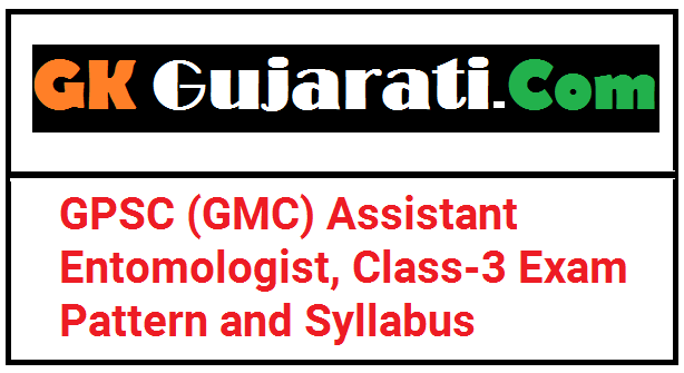 GPSC (GMC) Assistant Entomologist, Class-3 Exam Pattern and Syllabus