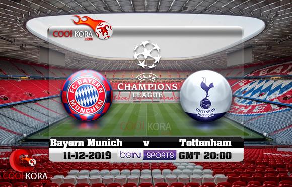 مشاهدة مباراة بايرن ميونخ وتوتنهام اليوم 11-12-2019 في دوري أبطال أوروبا