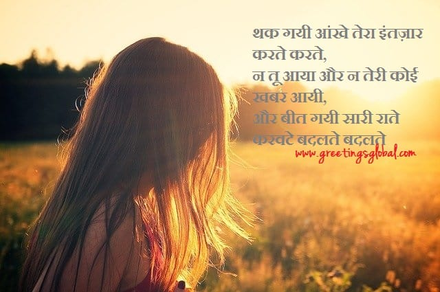 thak gayi aankhaye- hindi shayari, heart-touching-shayari-in-hindi-for-girlfriend