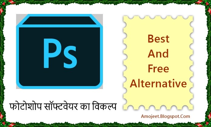 best-and-free-photoshop-software-alternative