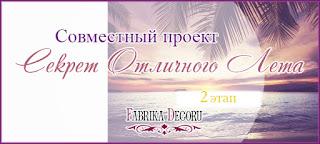 http://fdecor.blogspot.com/2016/08/2.html
