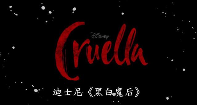 Disney-Cruella-Hong-Kong-Final-Trailer, 穿黑白的惡魔, 迪士尼黑白魔后香港字幕版終極預告