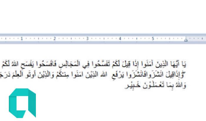 Cara Copy Paste Tulisan Arab Dari  Internet  ke MS Word Agar Rapih