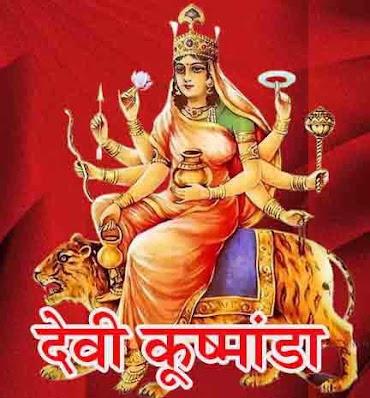 कुष्मांडा देवी