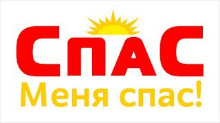 """Что делать, если болит спина? Ответы дают специалисты клиники """"СПАС"""" из Одессы. Вам поможет клиника позвоночника Одесса СПАС"""