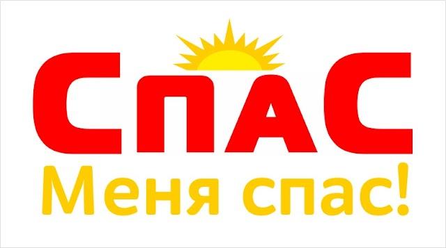 """Что делать, если болит спина? Ответы дают специалисты клиники """"СПАС"""" из Одессы"""