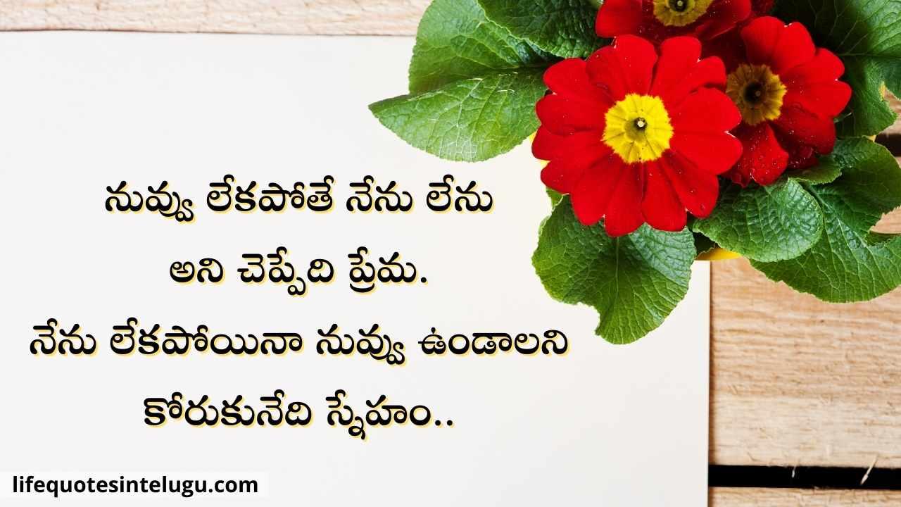 Happy-Friendship-Day-Telugu-Wishes