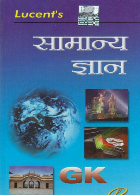 General Knowladge Hindi Lucent's : for all Competitive Exams PDF