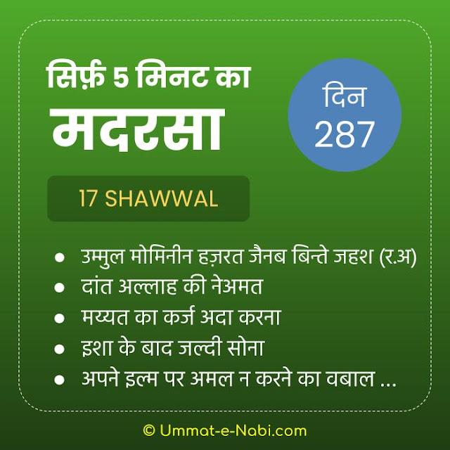 17 Shawwal | सिर्फ़ 5 मिनट का मदरसा