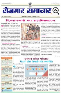 Employment Newspaper - रोजगार समाचार 30 November - 6 December 2019