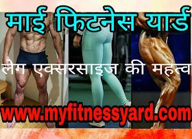 Leg exercises ka benefits