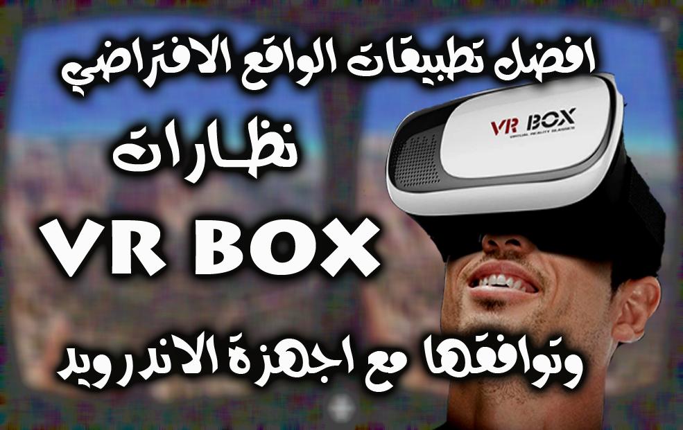 d86c280ce افضل تطبيقات والالعاب نظارة VR BOX وتوافق النظارات مع الهواتف