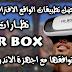 افضل تطبيقات والالعاب نظارة VR BOX  وتوافق النظارات مع الهواتف