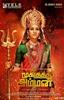 Nayantara, RJ Balaji tamil film Mookuthi Amman 2020, release date poster, pics, news