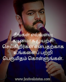 Motivational quotes in tamil, tamil motivational quotes, Success quotes in tamil , tamil motivational quotes for success