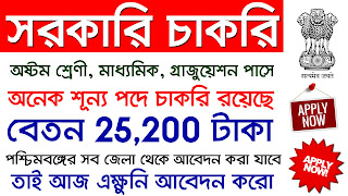 Kothakoli, kotha koli, katha koli, kathakoli, west bengal job, west bengal, govt job, west bengal ssc ldc, west bengal ssc clark, west bengal group d recruitment board, west bengal govt job, govt jobs, central govt job, west bengal group d 6000, west bengal ssc syllabus, west bengal ssc news, west bengal ssc ldc result, wb govt job, west bengal ssc result 2018, west bengal govt, west bengal government job, govt job in sep 2018, latest govt jobs, latest govt jobs 2018, job, govt jobs 2018, assam govt job, top 10 govt job, govt jobs after 12th, latest govt job, odisha govt job, govt job reality, latest job, 10th pass govt job, reality of govt job, govt job and we dimpu, govt job dimpu baruah, govt job preparation, 12th pass govt job 2018, 10th pass govt job 2018, govt job september 2018