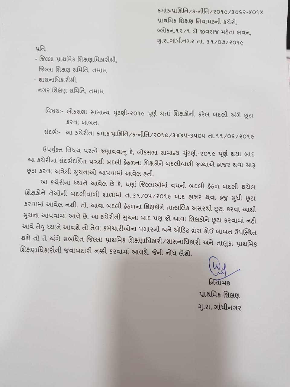 लोकसभा चुनाव के बाद बदली कराने वाले शिक्षकों को छुटा करने हेतु पत्र