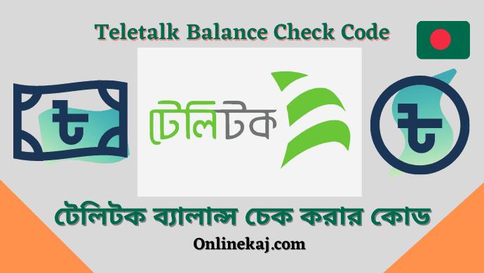 Teletalk Balance Check Code,Teletalk Internet Balance Check Code,Teletalk Minute Balance Check Code ,Teletalk SMS Check Code ,Teletalk MMS Check Code ,Teletalk Customer Care Number..