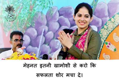 WhatsApp Status on Success in Hindi - Safalta Quotes