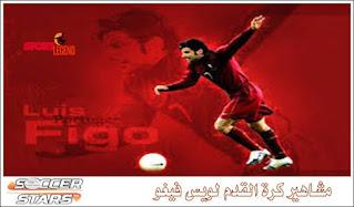مشاهير كرة القدم لويس فيغو