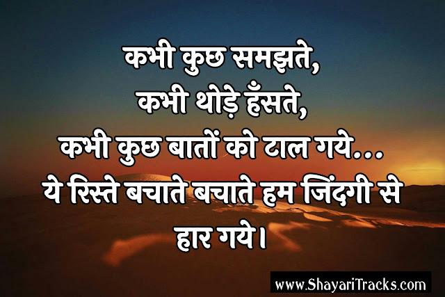 udas zindagi shayari in hindi