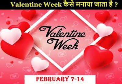 valentine day week kaise banaye