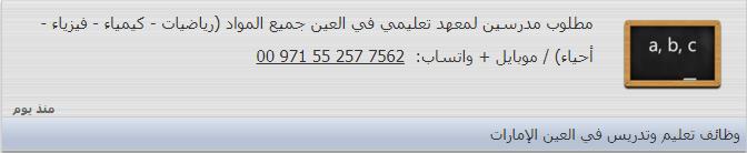 وظائف تعليم وتدريس في العين الإمارات