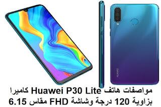 مواصفات هاتف Huawei P30 Lite كاميرا بزاوية 120 درجة وشاشة FHD مقاس 6.15 وROM 128GB