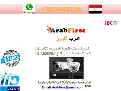 كاميرات عالية الجودة المصرية للاتصالات الحديثة معتمدة اسباني للبيع IID-AB2I35M