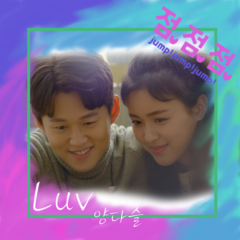 Yang Daseul – jump! jump! jump! OST Part.3