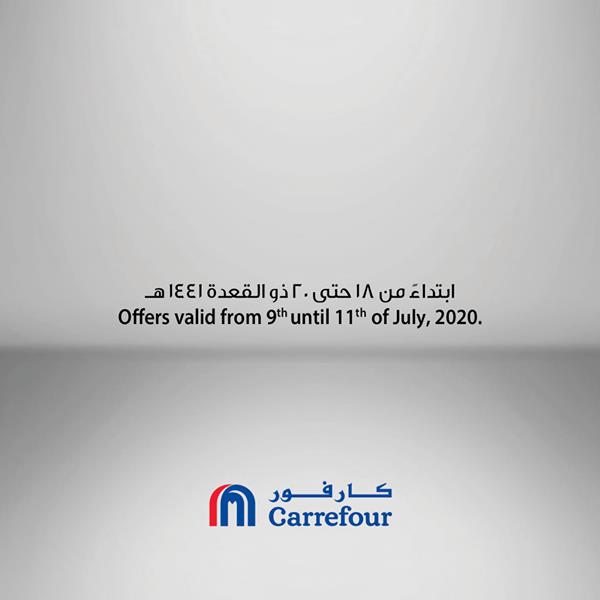 عروض كارفور السعودية اليوم 9 يوليو حتى 11 يوليو 2020 عروض نهاية الاسبوع