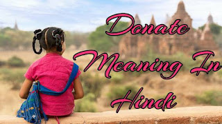 Donate meaning in hindi