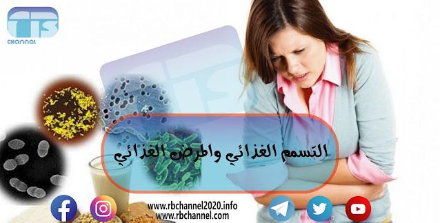 التسمم الغذائي والمرض الغذائي