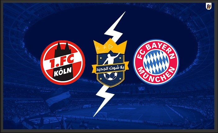 نتيجة مباراة بايرن ميونخ وكولن اليوم في الدوري الالماني