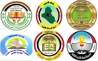 عاجل 🔥رسمياً نتائج قرعة تعيينات مديريات تربية بغداد الستة بجانبي (الكرخ والرصافة) ألف مبروك