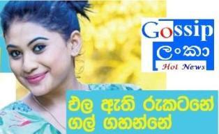 Gossip Exclusive Interview With Piumi Hansamali