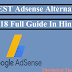Best Google Adsense Alternative 2018 In Hindi