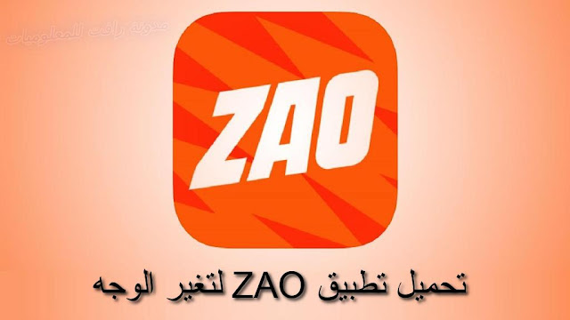 zao app download ، تحميل تطبيق zao ، zao app 2019 ، التطبيق الصيني zao ، تنزيل zao ، تحميل zao للاندرويد ، تحميل zao للايفون ، التطبيق الصيني ، تطبيق مثير للجدل ، تطبيق تغير الوجه