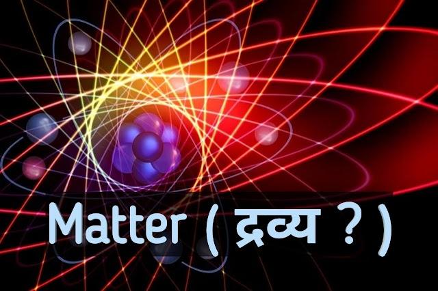 Some terms related to the property / property of matter / matter / relation between mass and weight/द्रव्य/द्रव्य के गुणधर्म/द्रव्य से संबंधित कुछ पद/भार/द्रव्यमान तथा भार में संबंध