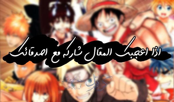 مواقع عربية لمشاهدة الانمي مجانا