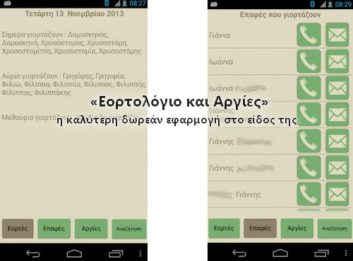 «Εορτολόγιο και Αργίες» - Η καλύτερη Ελληνική εφαρμογή στο είδος της