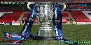 كأس الرابطة الانجليزية / Football League Cup