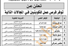 الشركة الكويتية للتموين تعلن عن توفر فرص عمل للكويتيين ينتهي التقديم 16 / 3 / 2020