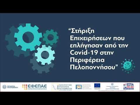 """""""Ενίσχυση Μικρών και Πολύ Μικρών Επιχειρήσεων που επλήγησαν από την πανδημία Covid-19 στην Περιφέρεια Πελοποννήσου"""""""