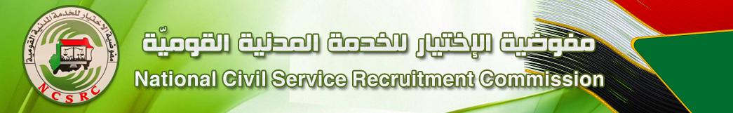 وظائف مداخل خدمة (مساعدي باحثين) بمركز البحوث الهيدروليكة  مايو 2019